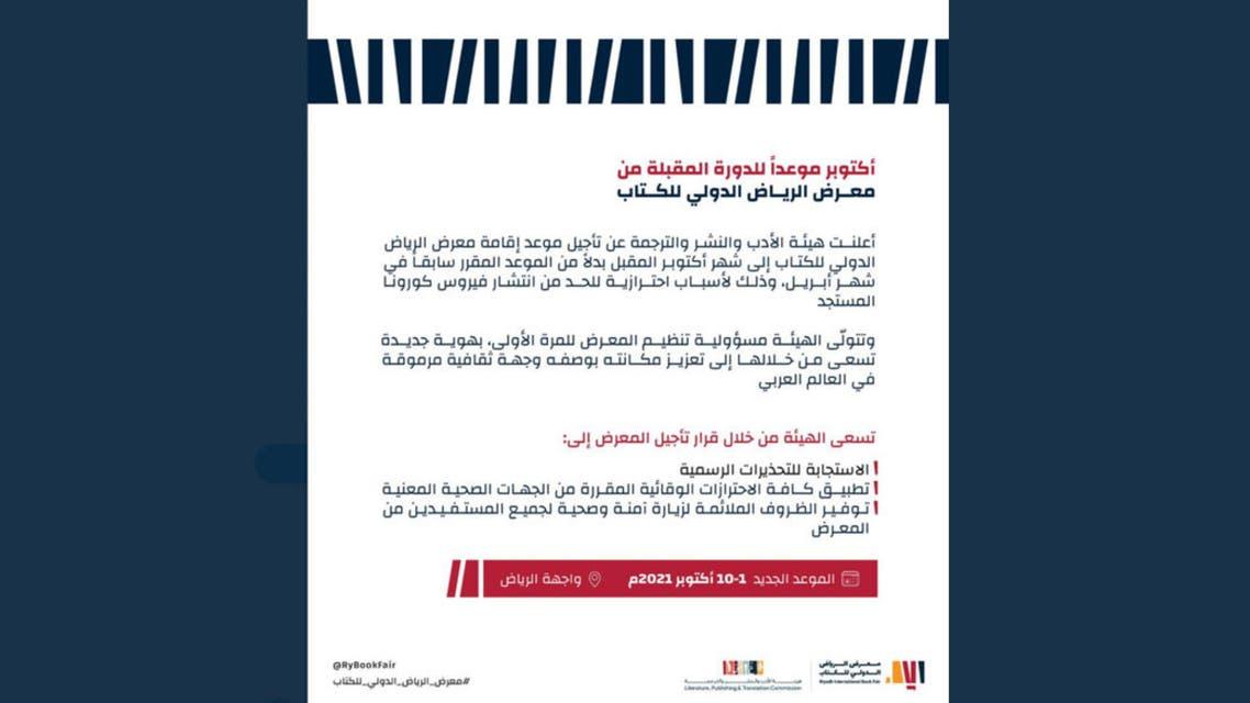 The Riyadh Book Fair is postponed to October