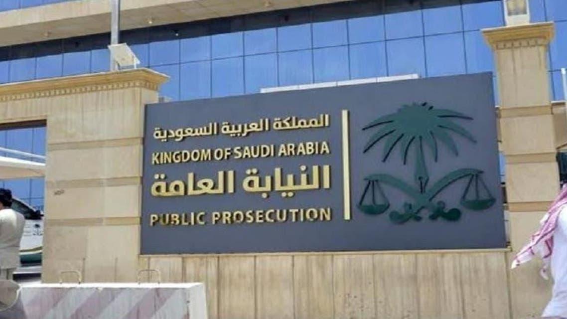 Saudi Arabia Public Prosecution
