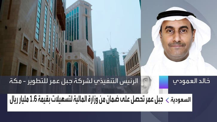 رئيس جبل عمر للعربية: خطة إعادة الهيكلة تشمل تغيير الموقف المالي