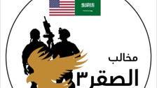 """انطلاق مناورات """"مخالب الصقر 3"""" بين القوات البرية السعودية والأميركية الأسبوع المقبل"""