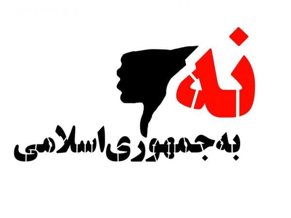 کارزار «نه به جمهوری اسلامی»؛ بیانیه مشترک 640 فعال سیاسی و مدنی