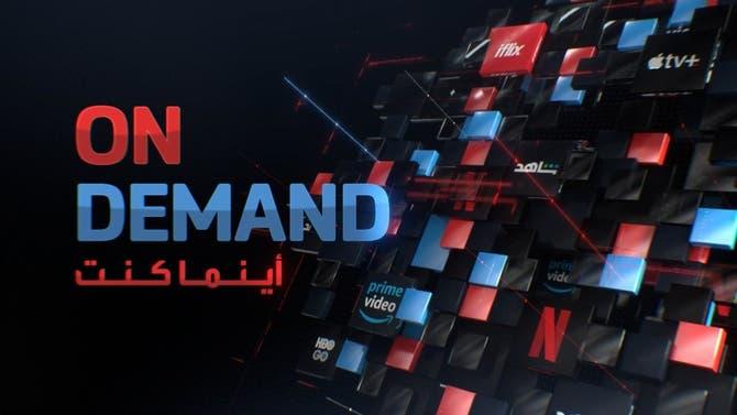 On Demand | الحلقة الثانية والأربعون