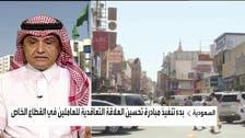 فهد بن جمعة: إلغاء الكفيل إنجاز تاريخي يوازن العرض والطلب