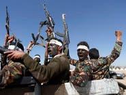 واشنطن: تصرفات الحوثيين تطيل معاناة الشعب اليمني