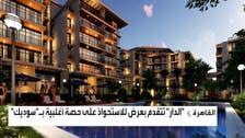 """""""الدار"""" العقارية تبحث الاستحواذ على شركة سوديك المصرية"""
