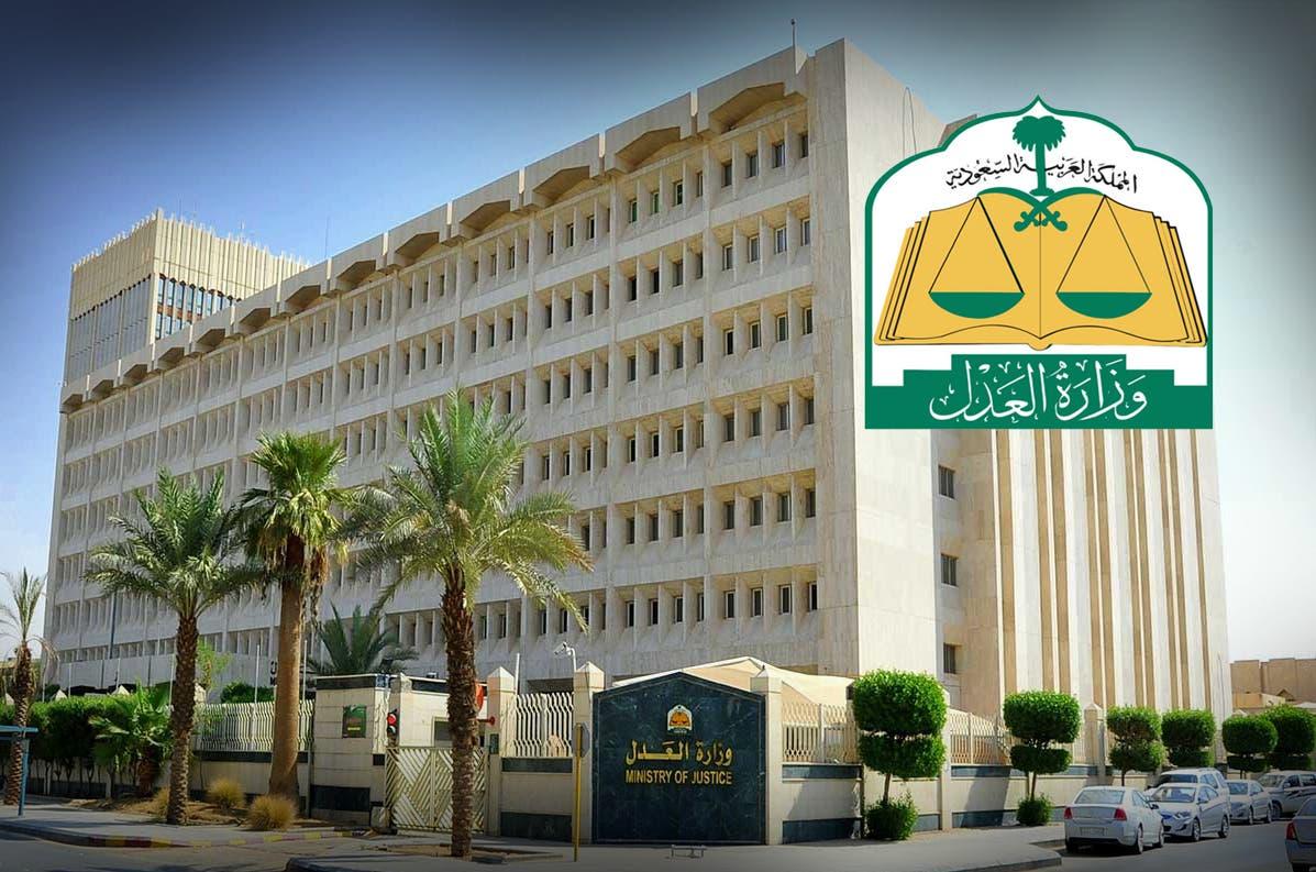 مبنى وزارة العدل