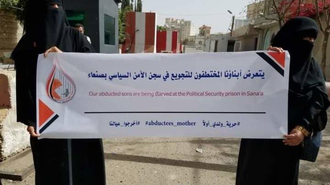 أمهات المختطفين اليمن