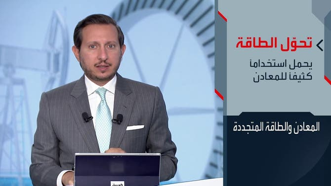 مستقبل الطاقة |التعدين: حلقة وصل الخليج ما بين قدراتها التصنيعية والطاقات المتجددة