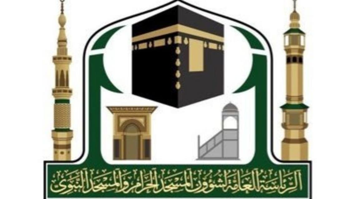Masjid Haram: Launch of WhatsApp service to expedite administrative matters