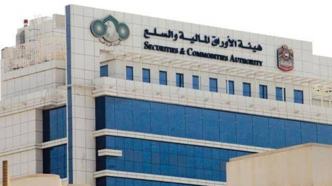 هيئة الأوراق المالية والسلع الإماراتية مناسبة
