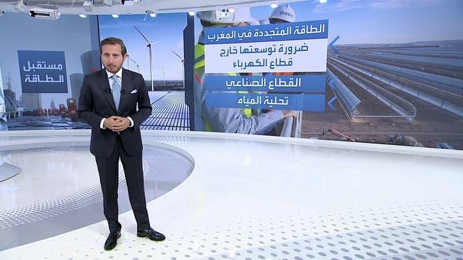 مستقبل الطاقة | وزير الطاقة المغربي: هكذا سنخزن كهرباء الطاقة المتجددة