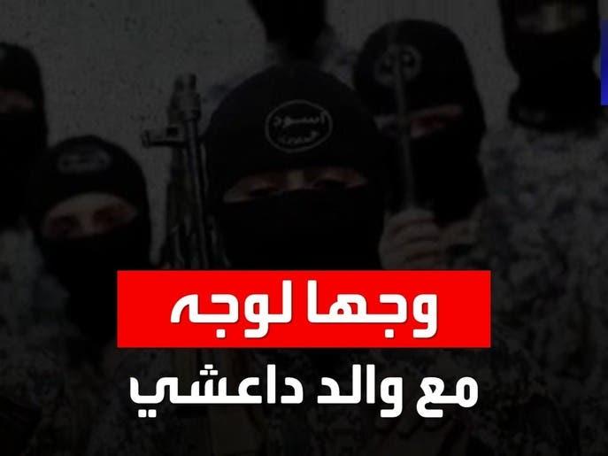 """الحلقة التاسعة من وجها لوجه.. والد داعشي يخبر """"الحدث"""" كيف التحق ابنه بداعش"""