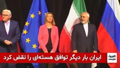 رژیم ایران هر روز به گونهای برجام را نقض میکند