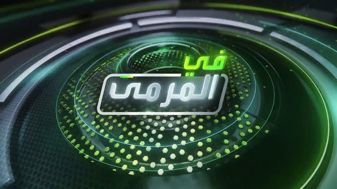 في المرمى | الكشف عن مسار سباق جائزة السعودية الكبرى لفورمولا-1 في جدة