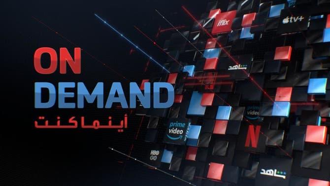 On Demand | الحلقة الثالثة والأربعون