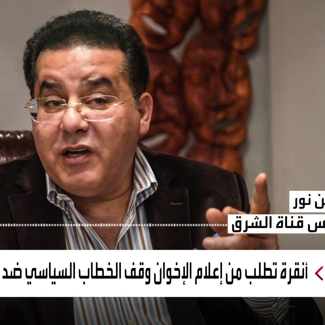 تركيا توقف الهجوم على مصر عبر فضائيات الإخوان