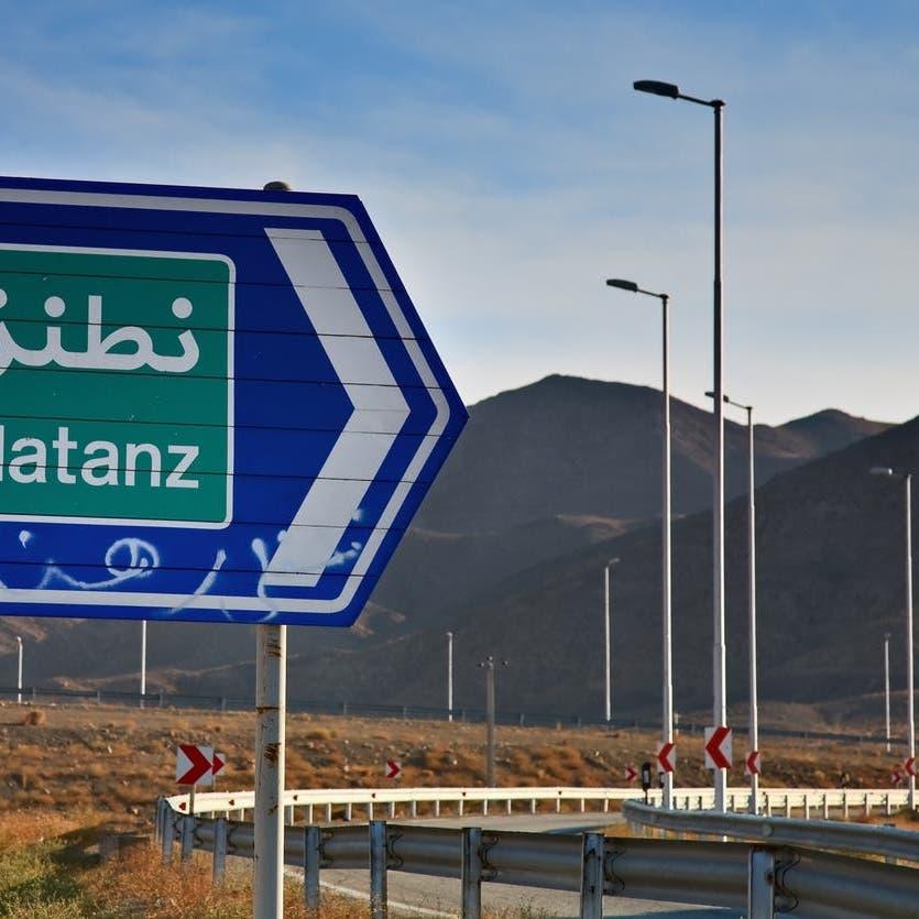 اندلاع حريق ثان بمنشأة نطنز.. وإصابة مسؤول إيراني