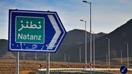 هشدار ایران در مورد خطر نشت مواد رادیواکتیو از سایت نطنز