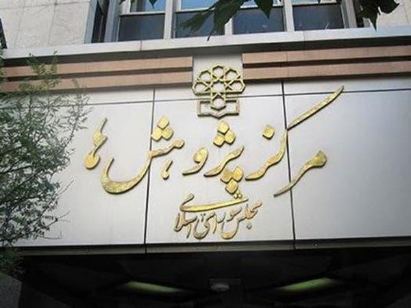 مرکز پژوهشهای مجلس ایران نرخ بیکاری را 18.4 درصد اعلام کرد