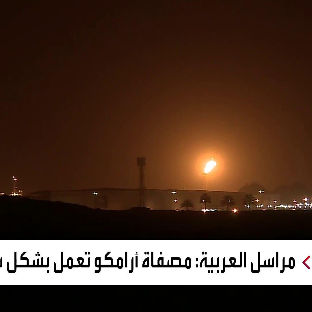 بعد استهداف مصفاة الرياض.. دعوات لمنع إيران من تهديد أمن الطاقة العالمي