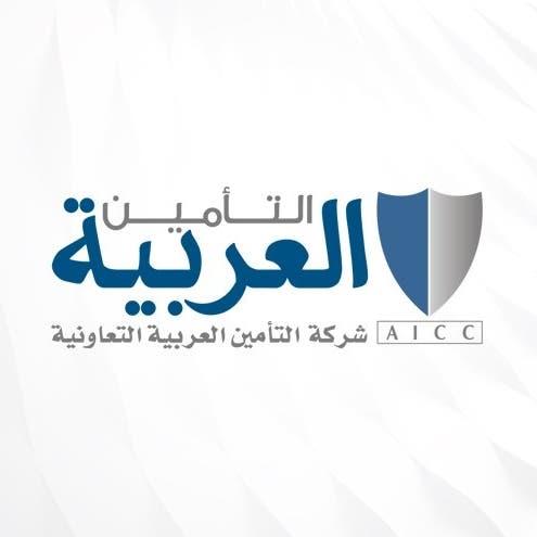 """أرباح """"التأمين العربية"""" تتراجع 64% في الربع الثاني"""