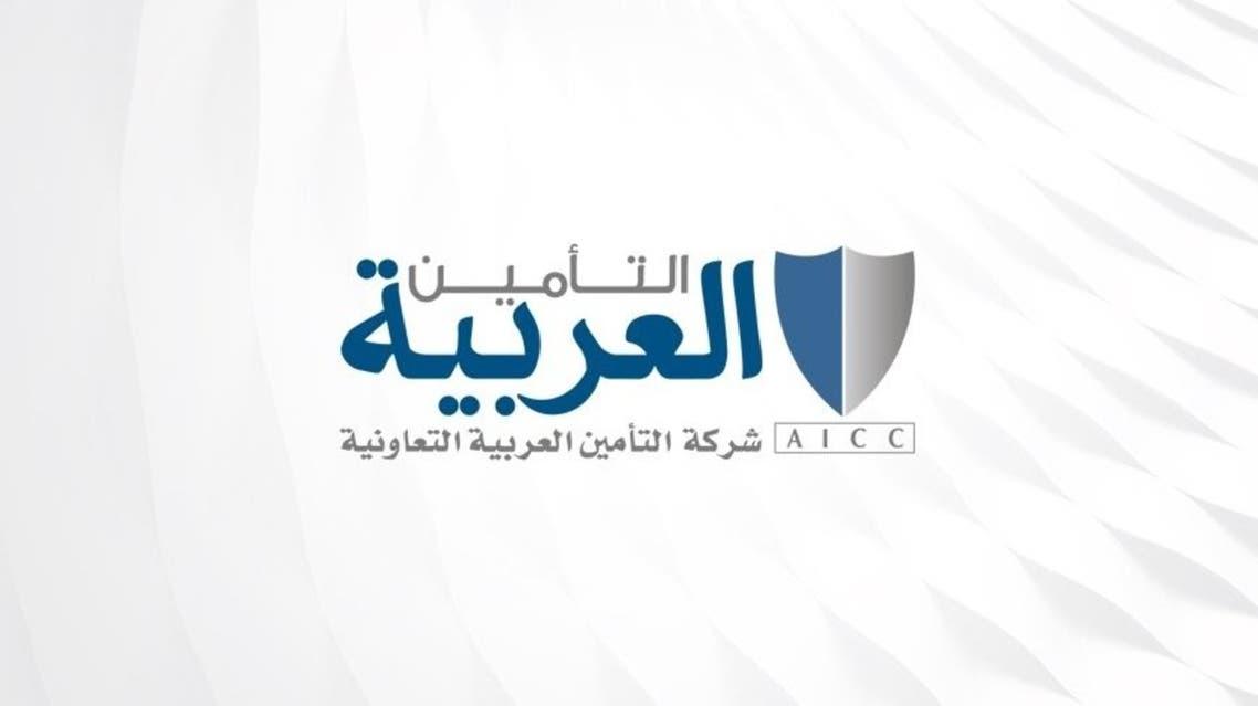 التأمين العربية