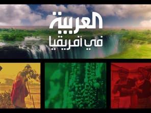 العربية في أفريقيا