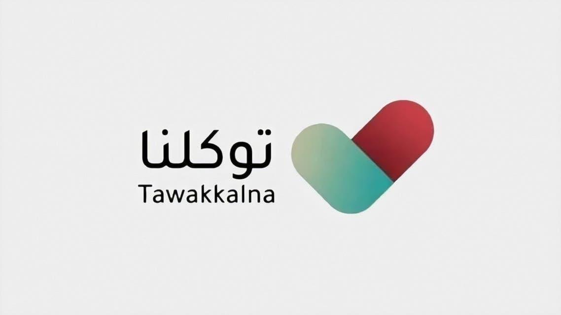 Tawakkalna