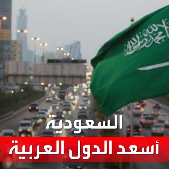السعودية الأولى عربياً بقائمة السعادة.. وفنلندا تتصدر العالم