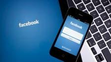 فيسبوك تغلق 1.3 مليون حساب مزيف في 3 أشهر