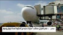 مصر للطيران: سنطلب مساعدة حكومية بـ7 مليارات جنيه.. ولا تسريح للموظفين