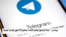 صندوقان لأبوظبي يستثمران 150 مليون دولار في تليغرام
