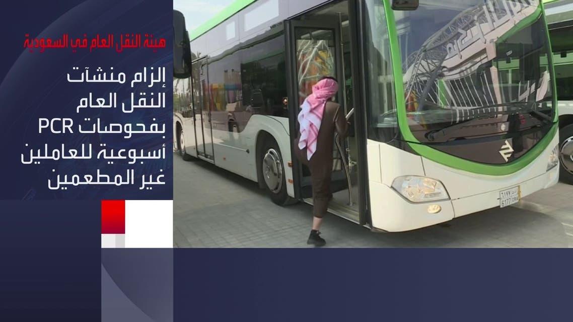 نشرة الرابعة | تحصين عاملي النقل العام في السعودية بداية من شوال
