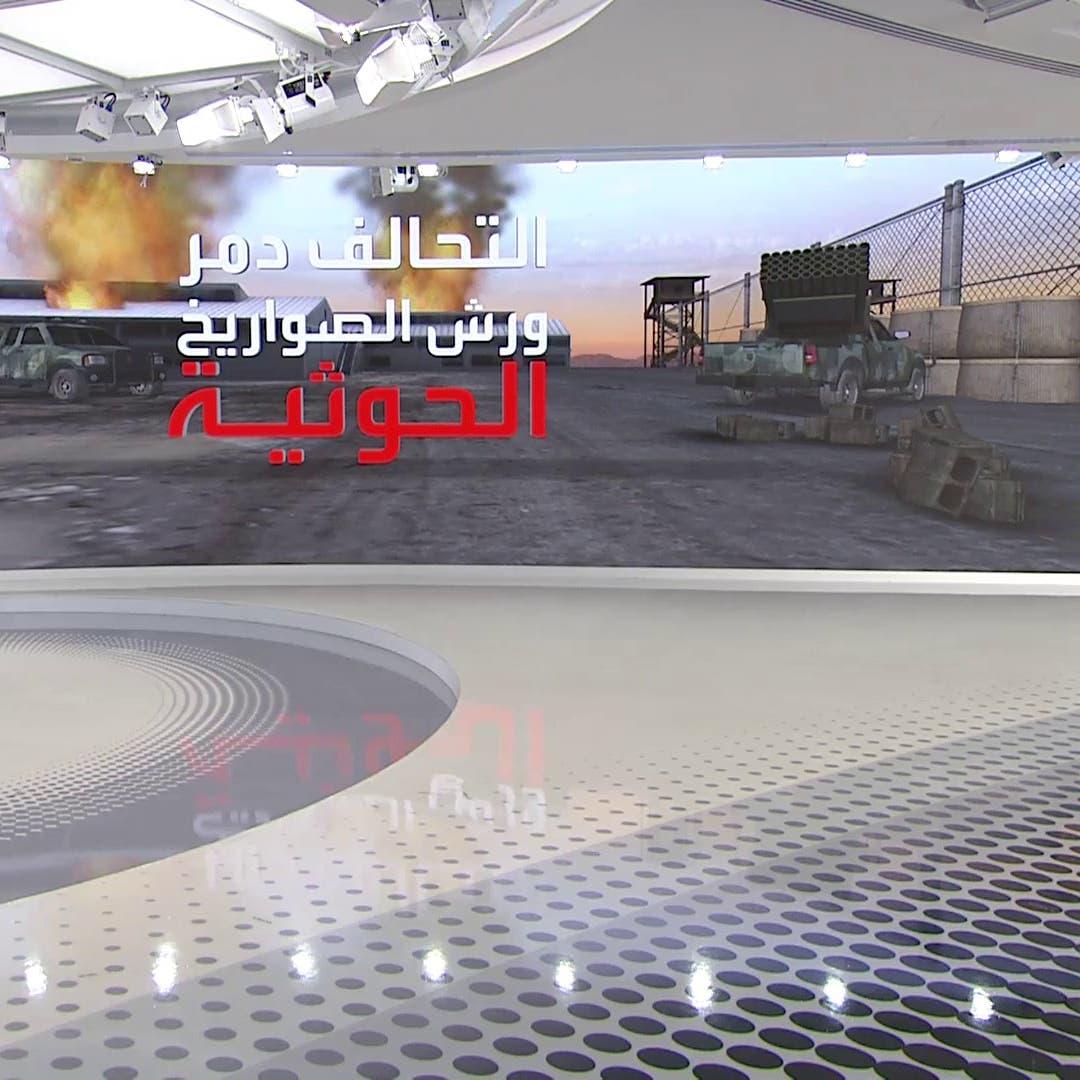 تحالف دعم الشرعية يقصف مواقع استراتيجية للميليشيات الحوثية