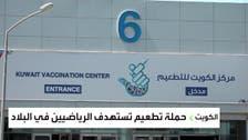 حملة لتطعيم الرياضيين في الكويت