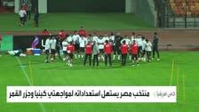 المنتخب المصري يستهل تحضيراته لتصفيات كأس إفريقيا