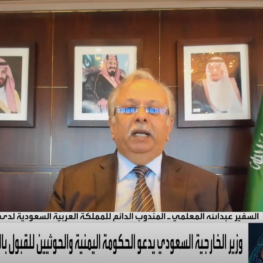 المعلمي للعربية: خسائر الحوثيين ستدفعهم للاحتكام لصوت العقل