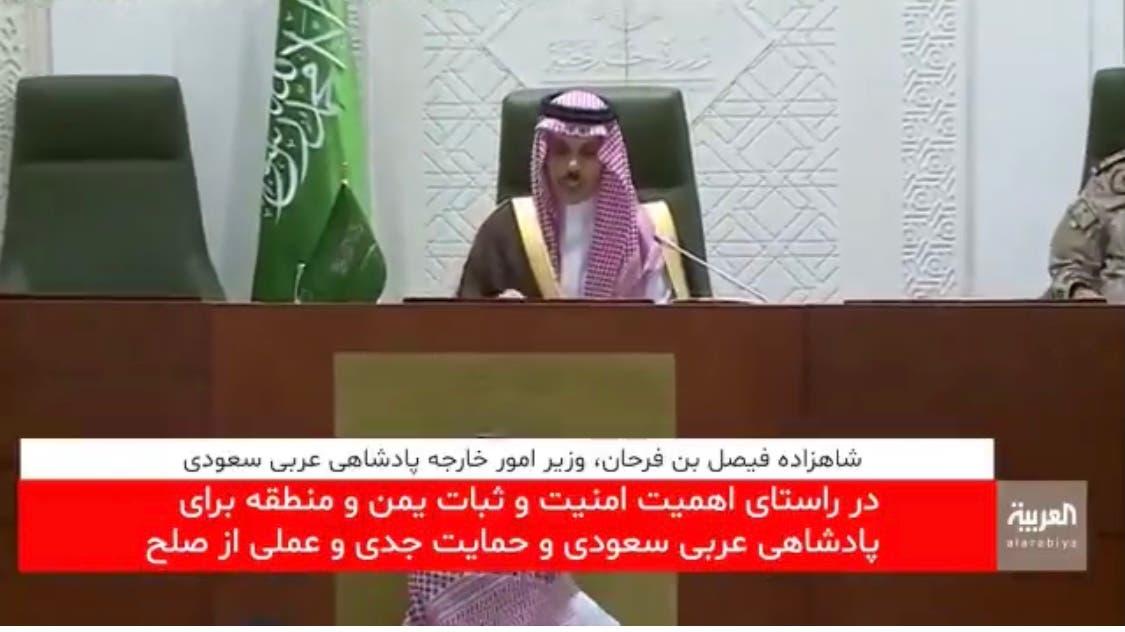 سعودی وزیر خارجہ فیصل بن فرحان