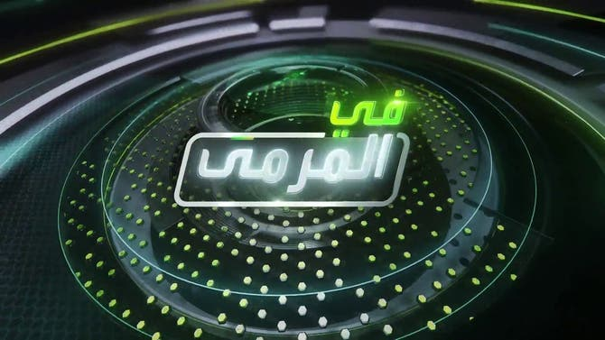 في المرمى | المنتخب السعودي يغلق تدريباته قبل ودية الكويت