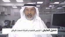 """رئيس """"أسمنت الرياض"""" للعربية: نتوقع استمرار الطلب على الأسمنت في 2021"""