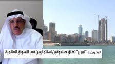 """رئيس """"لمرير"""" البحرينية للعربية: توجه للاستثمار في الصين وسنغافورة وهونغ كونغ"""