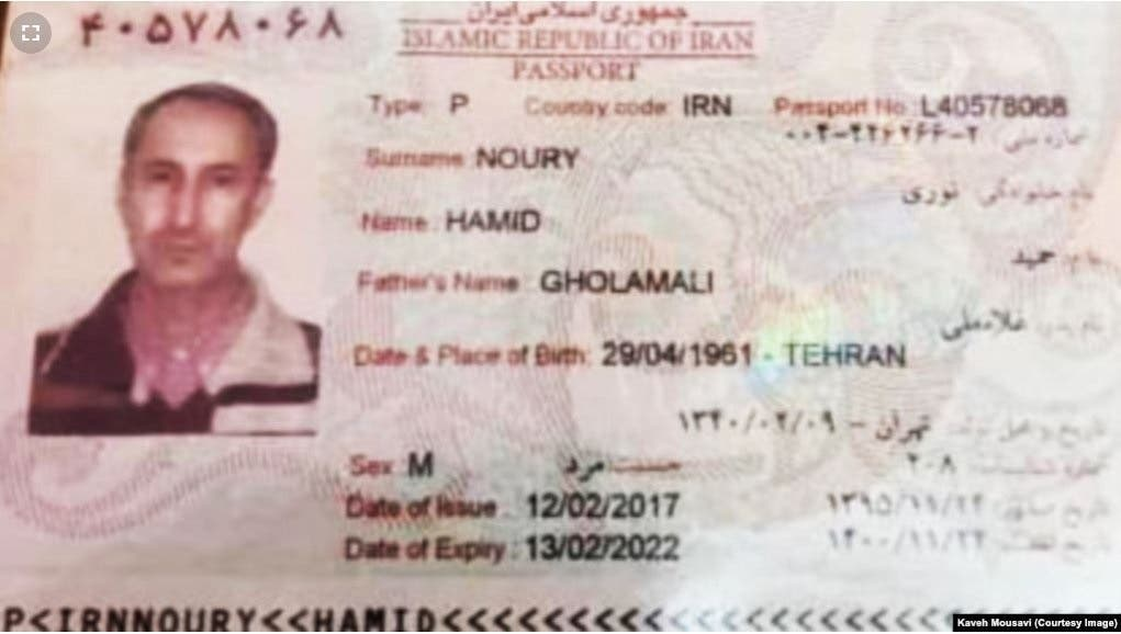 جواز سفر حميد نوري