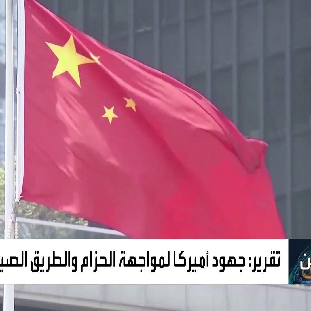 ما قصة طريق الحرير الصيني الذي يرعب واشنطن؟