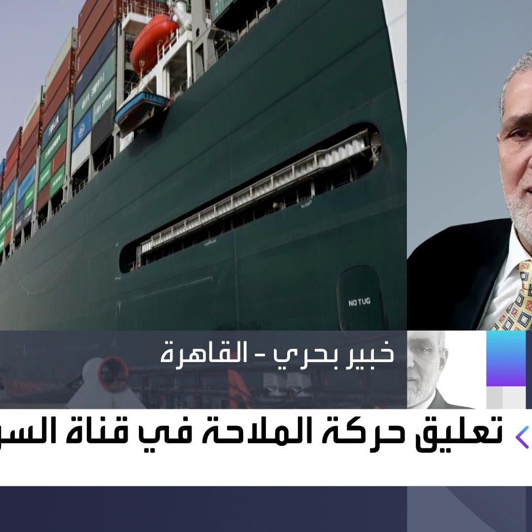 خبير بحري يشرح للعربية 4 سيناريوهات لجنوح سفينة قناة السويس