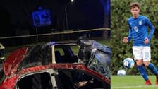 وفاة لاعب منتخب إيطاليا في حادث سير