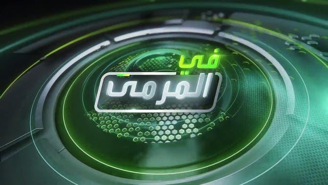 في المرمى | السعودية تلاقي الكويت وديا في الرياض