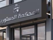 نائب يتهم النهضة بترشيح داعشي وإخواني لعضوية المحكمة الدستورية