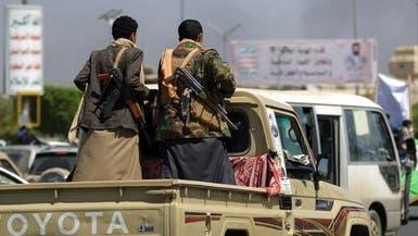 ميليشيا الحوثي تعترف بمقتل 26 من عناصرها بينهم قيادات