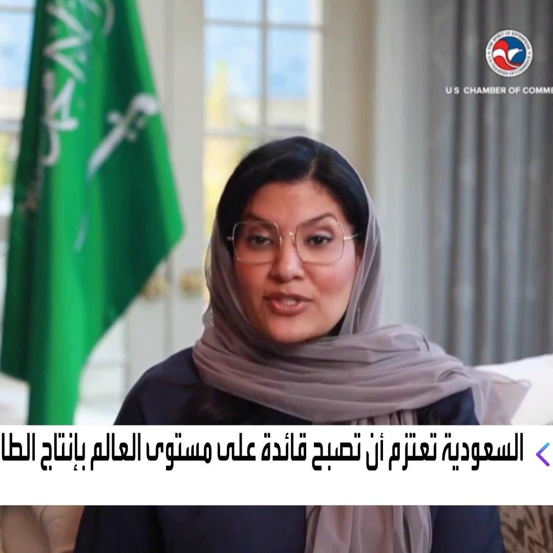ريما بنت بندر: السعودية تتجه نحو الريادة العالمية في الطاقة النظيفة