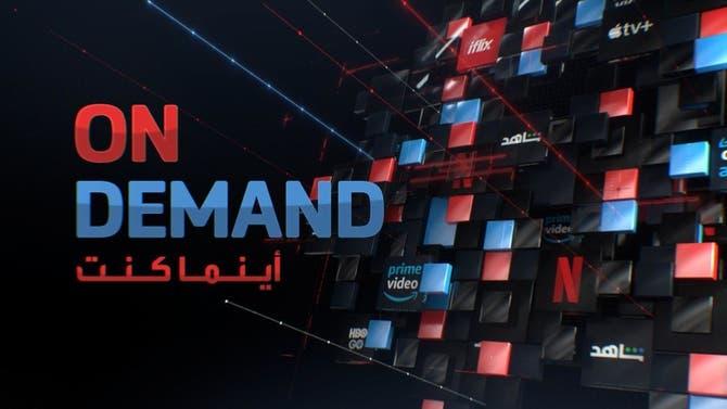 On Demand | الحلقة الرابعة والأربعون